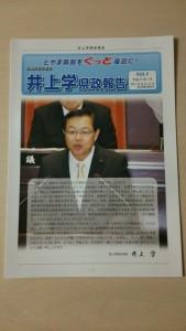 県政報告vol1