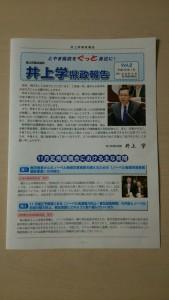 県政報告vol2